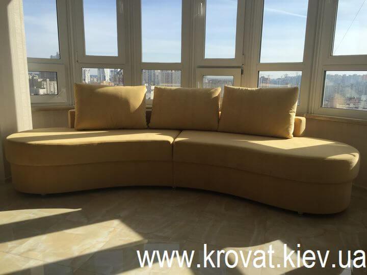 Полукруглый диван не раскладной