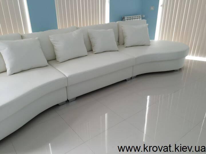 радіусний диван у вітальню