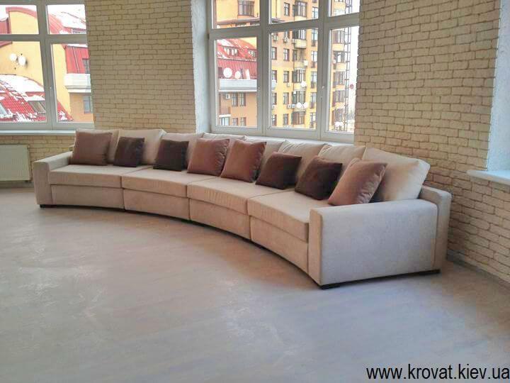 радіусний диван для вітальні