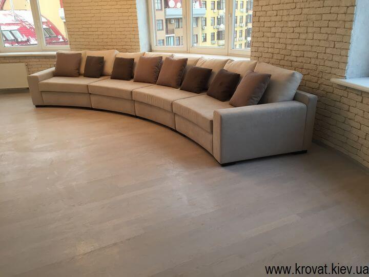 радиусный диван в частный дом