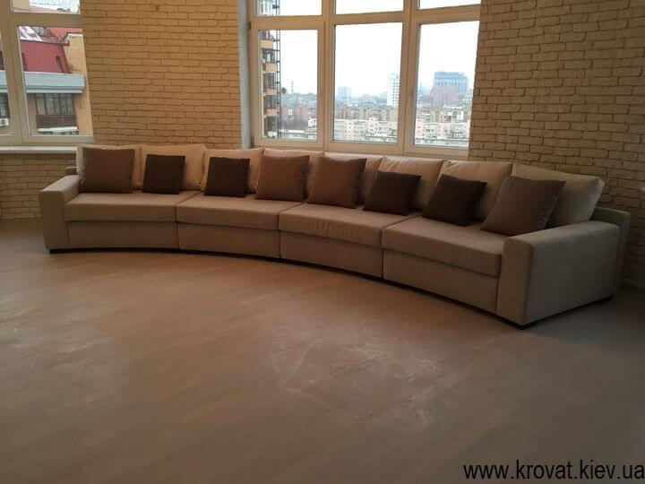 напівкруглий диван на замовлення