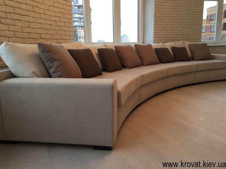радіусний диван в Києві
