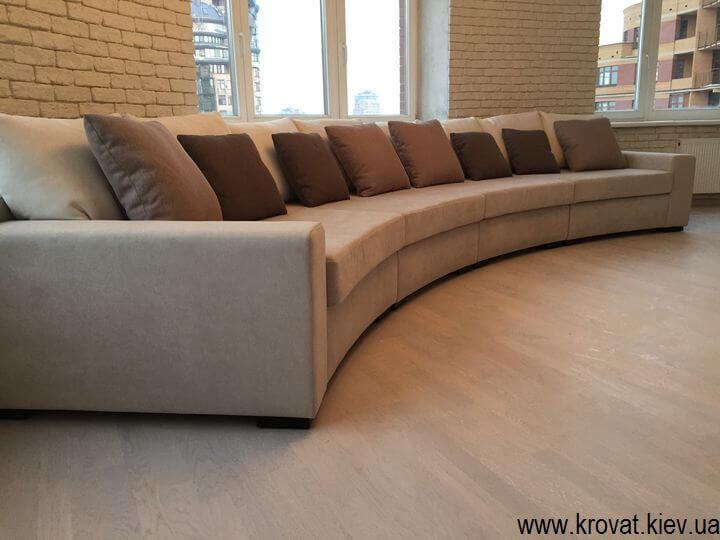 радіусний диван під замовлення