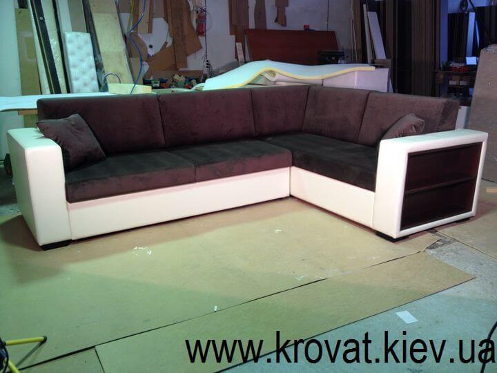 Кутовий диван з полицями