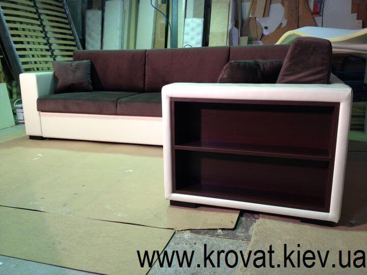 диван з полицею на замовлення