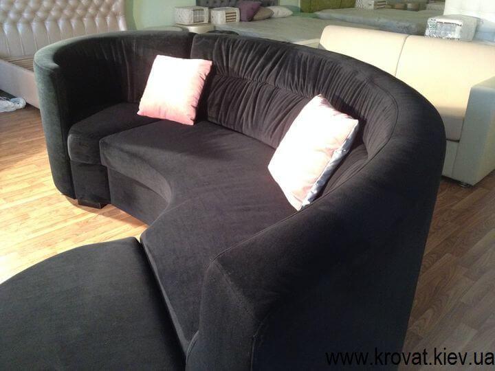 Закругленный диван