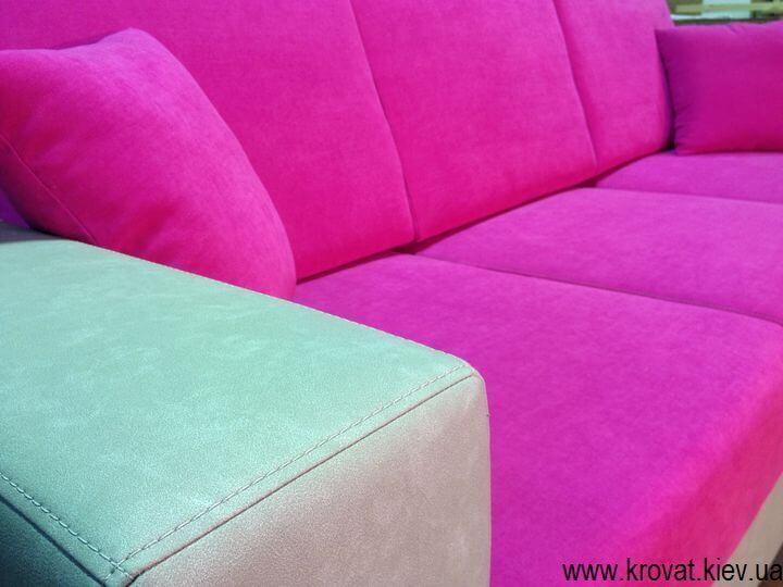 рожевий диван на замовлення