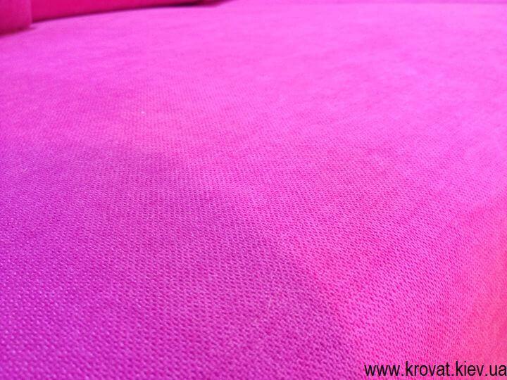 розовая ткань для дивана