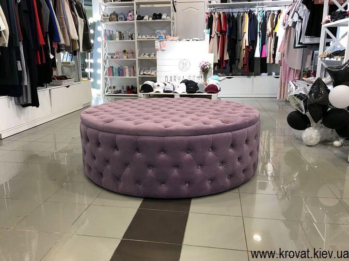 Пуф в магазин одежды Darya Soul