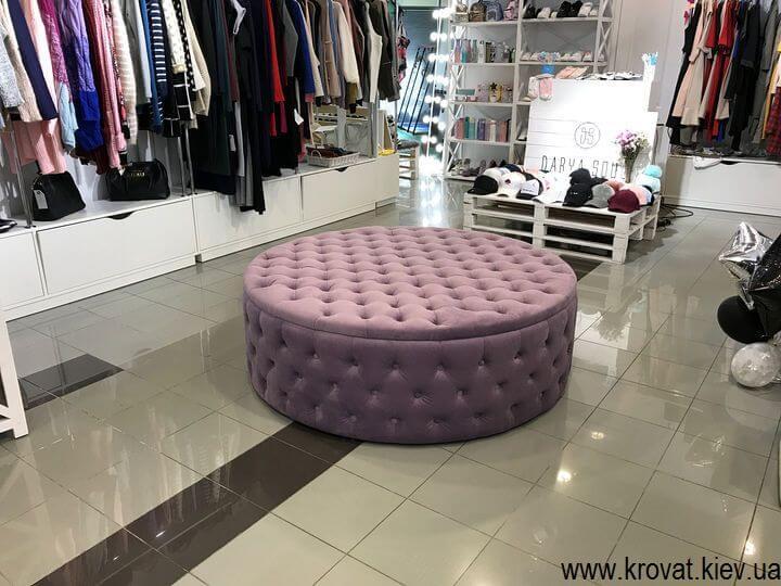 Пуф в магазин жіночого одягу Darya Soul