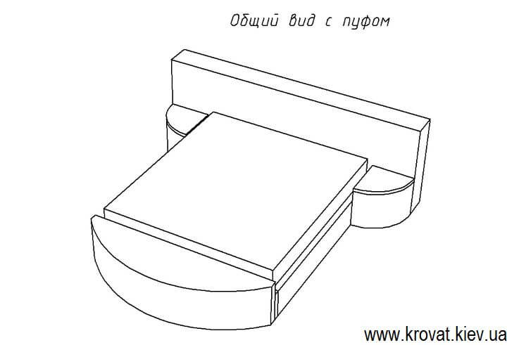 общий вид кровати с пуфом