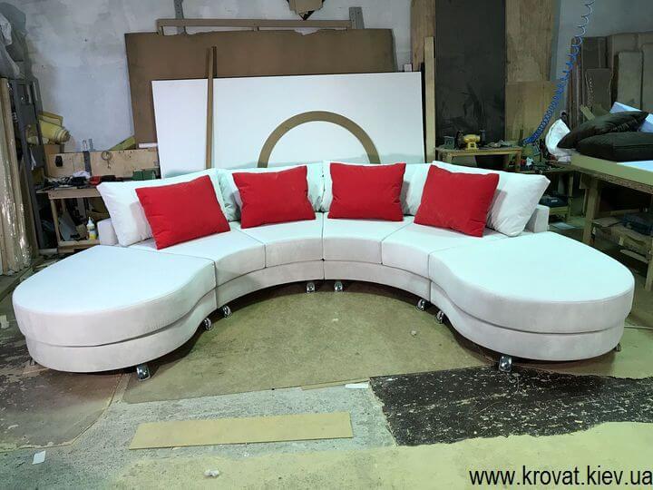 полукруглый диван на заказ