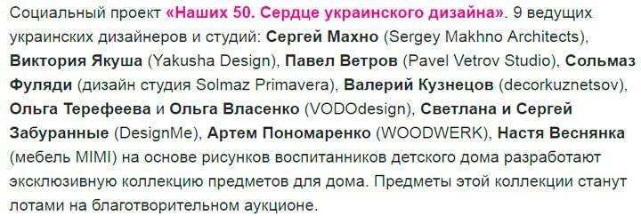 популярные украинские дизайнеры