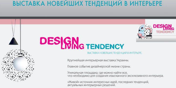 Выставка Design Living Tendency 2018