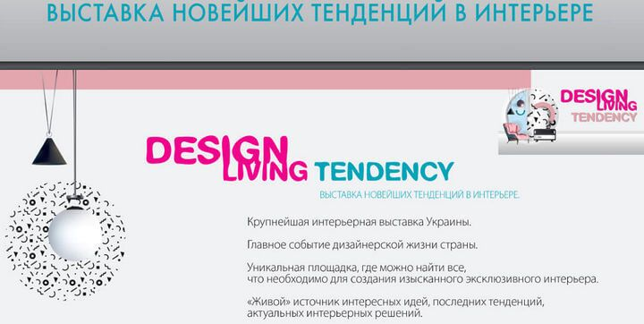 Выставка Design Living Tendency 2018