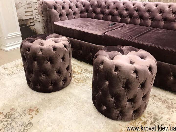 диван Честер в тканини на замовлення з круглими пуфами