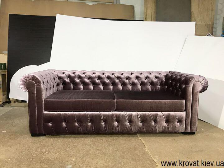 диван Честер для гостиной в ткани на заказ