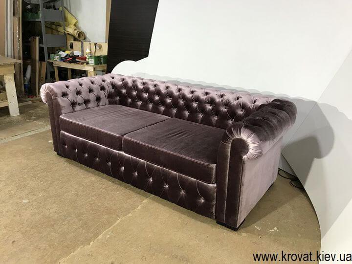 диван Честер в класичному стилі на замовлення