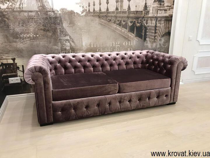 класичний диван Честер в тканині на замовлення