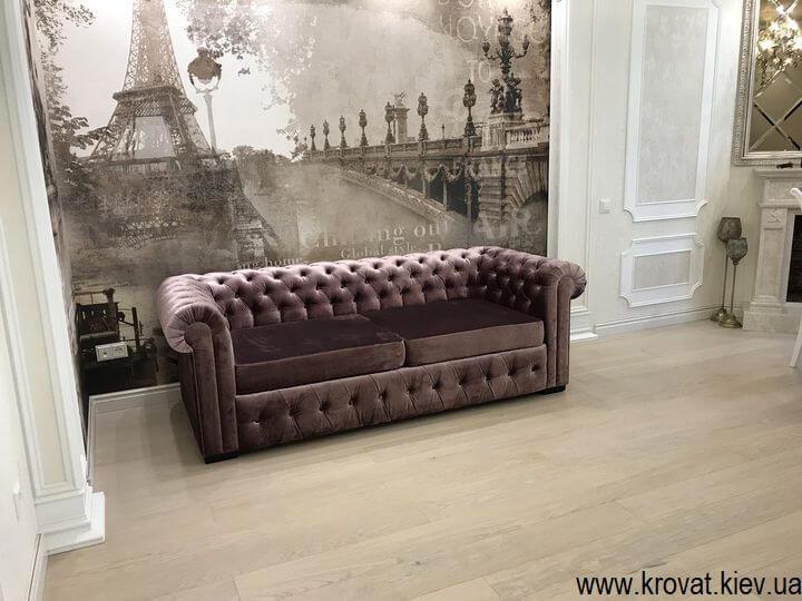 фиолетовый диван Честер в ткани на заказ