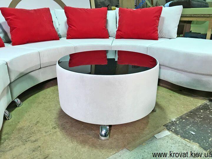 круглий пуф журнальний столик до дивану на замовлення