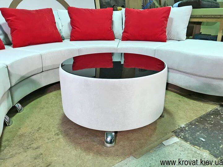 круглый пуф журнальный столик к дивану на заказ