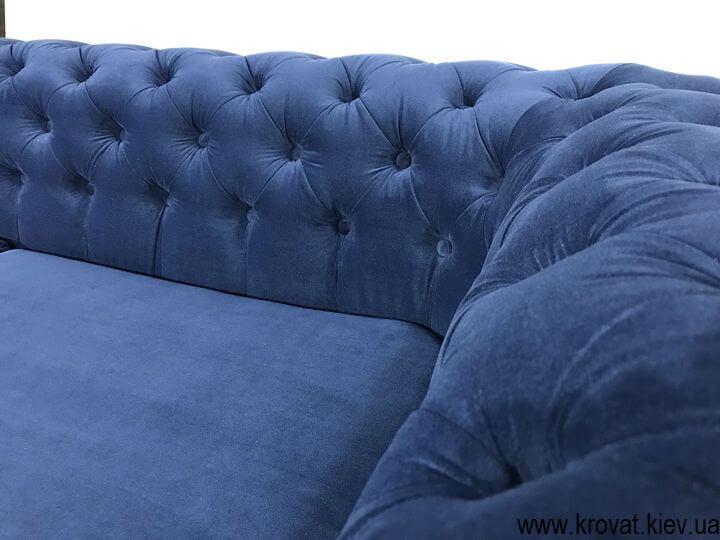 розкладний диван Честер для вітальні на замовлення