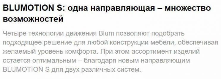 Направляющие Blumotion S Blum