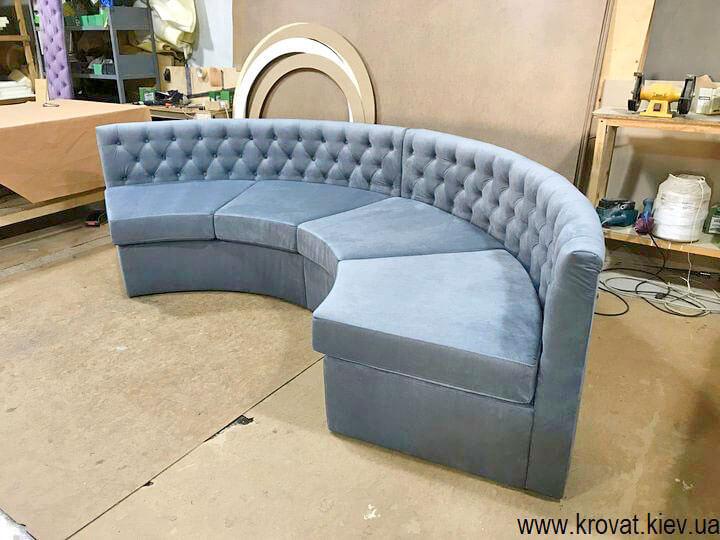 полукруглый диван для гостиной на заказ