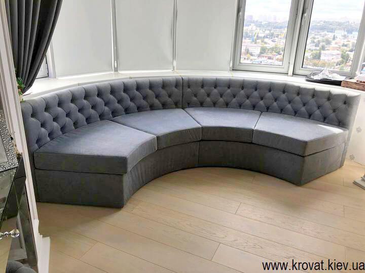 напівкруглий диван в інтер'єрі