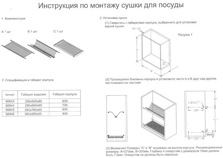 инструкция установки сушки для посуды muller