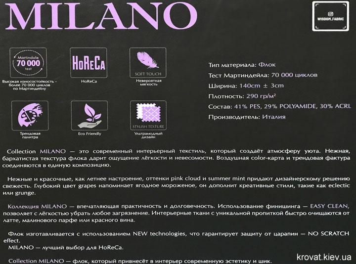 італійська меблева тканина milano