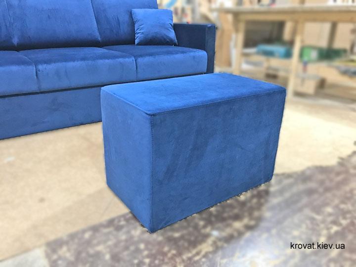 пуфик для дивана на заказ