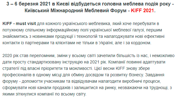 меблева виставка kiff 2021 києві